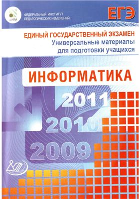 русский язык 2014 егэ часть 3