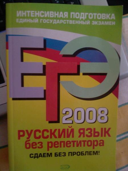 русский язык егэ задания всех типов