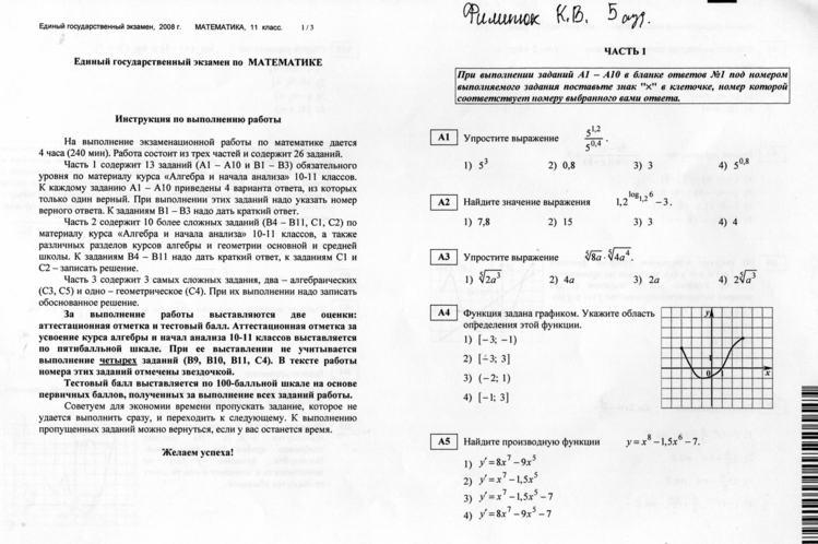 русский егэ онлайн 2014
